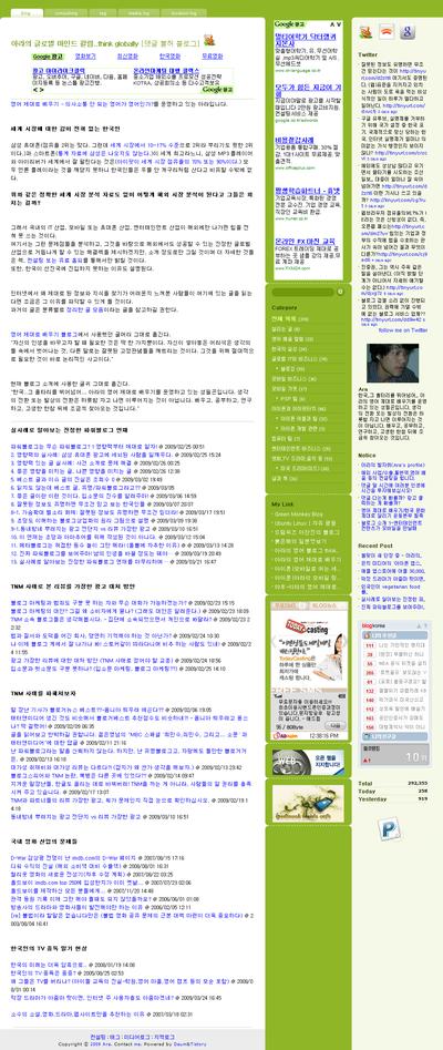 아라의 글로벌 마인드 칼럼..think globally 블로그 화면 캡처 by Ara