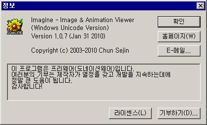 프로그램 정보 화면