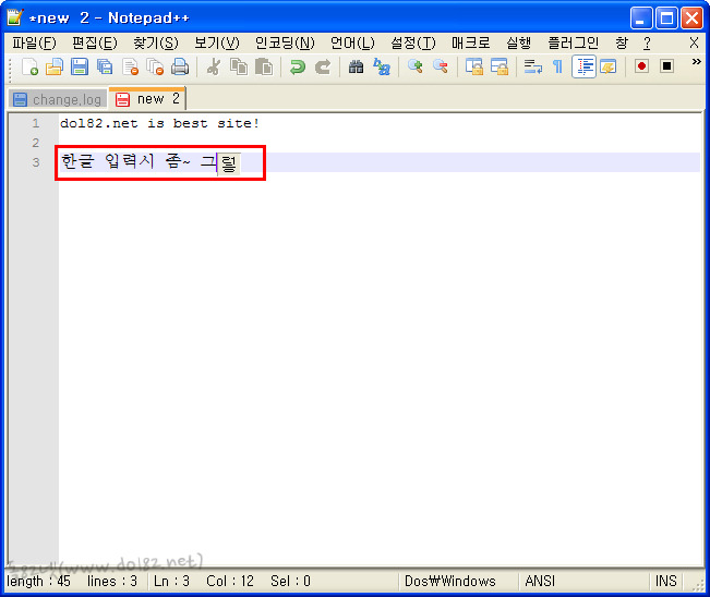 Notepad++ 한글입력시 문제점