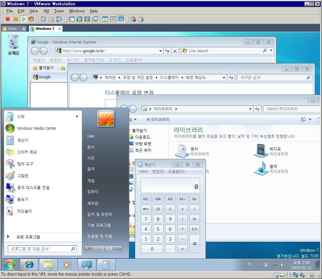 한국어 언어팩 적용 기념 사진 한 장!