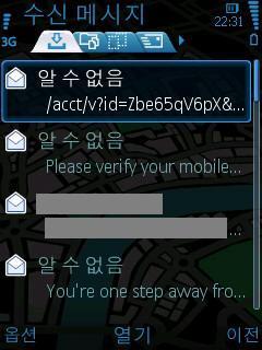 노키아 6210s의 문자 메시지 함 목록에서 화면 캡처 by Ara