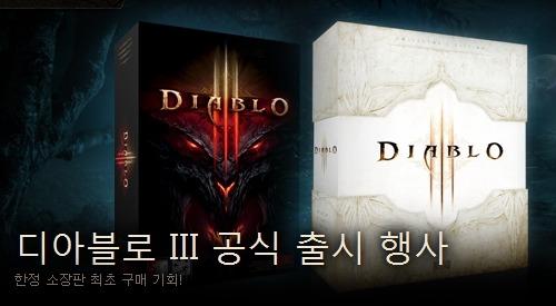 디아블로3 한정판 최초 구매 찬스, 14일 디아블로3 출시 행사장 현장판매