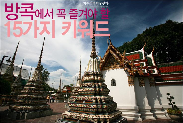 여행천국, 방콕에서 꼭 즐겨야할 15가지 키워드