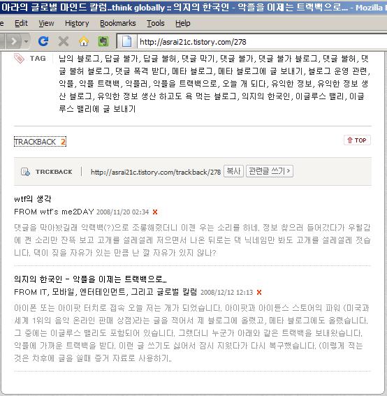 의지의 한국인 - 악플을 이제는 트랙백으로... @ 2008/11/16 02:03에 달린 트랙백