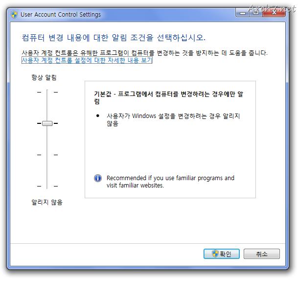 Windows 7 RC의 세분화 된 UAC 설정 메뉴