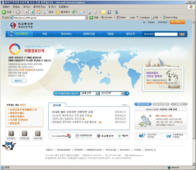 해외안전여행홈페이지