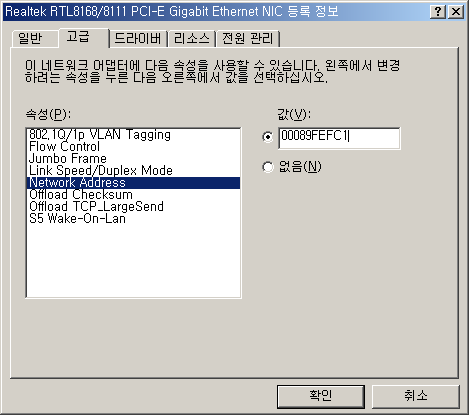 아이피 바꾸기 ipconfig MAC Address