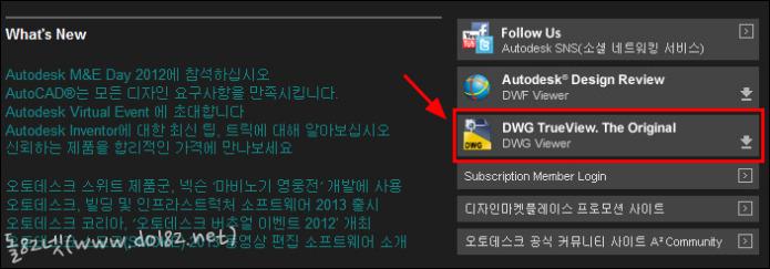 DWG TrueView 2013 다운로드 과정