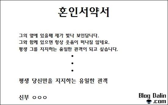 주례없는 결혼식 혼인서약서 미리보기_02