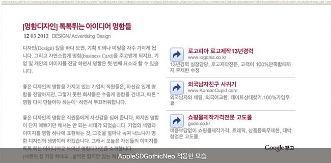 IOS 5.1 폰트 최적화
