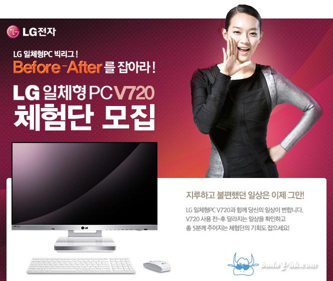 LG 일체형 PC V720 체험단 모집
