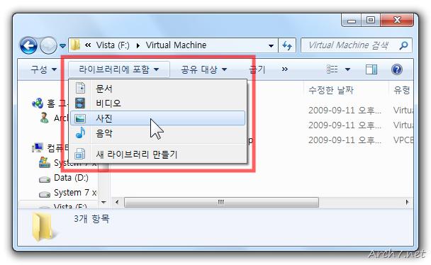 현재 폴더를 라이브러리에 추가할 수 있고, 기존의 라이브러리와는 다른 새로운 라이브러리 또한 만들 수 있습니다.