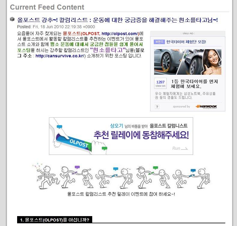RSS에도 view AD 광고가 나타난다~!