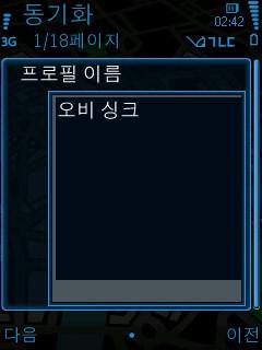 노키아 6210s 동기화 - 새 프로필 동기화 설정 - 프로필 이름 입력 by Ara