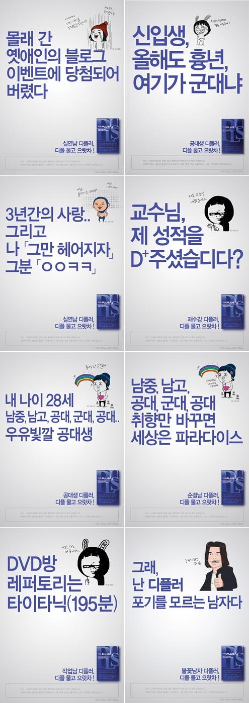 디플(디스플러스) 광고