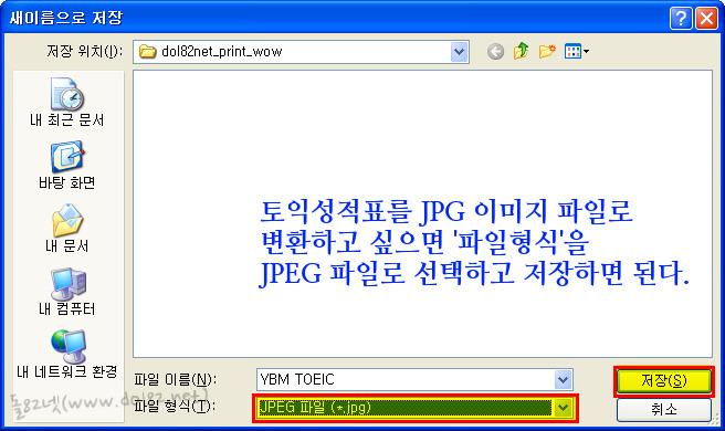 토익성적표 jpg 파일로 변환-dol82.net