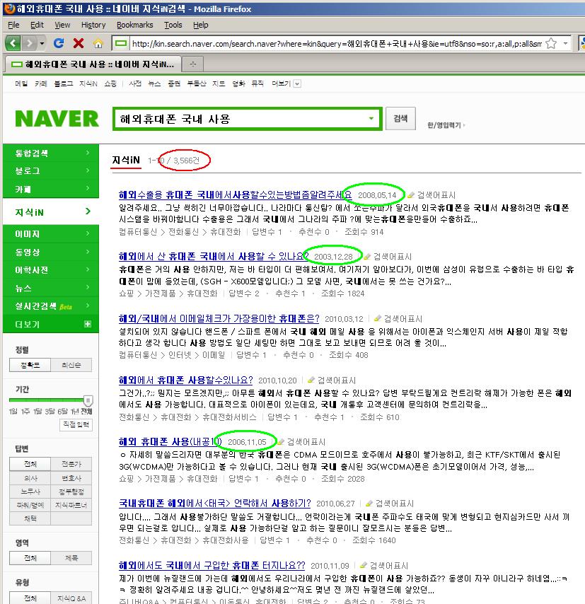 """네이버에서 """"해외휴대폰 국내 사용""""이라고 검색했을 때의 지식인 검색 결과 화면"""
