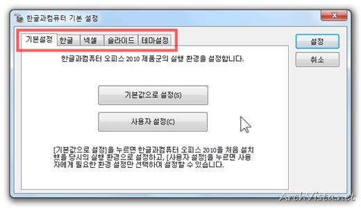 haansoft_office_2010_26