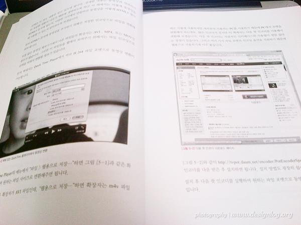 처음부터 다시 배우는 HTML5 & CSS3 실전 웹 표준 사이트 제작까지 - 양용석 저