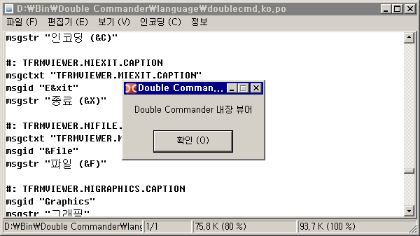 Double Commander 실행 화면 : 내장 뷰어 - 한국어/한글