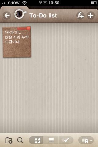 아이폰 메모장 필수 무료 어플
