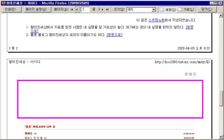 CSS 적용 후 인쇄 미리보기 2 (FF)