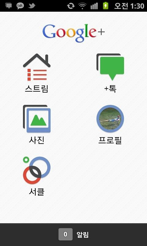 구글 플러스, 구글플러스, 구글 플러스 어플, 구글플러스 어플, 구글 플러스 apk 1.0.6, google+ 1.0.6.apk, 구글 플러스 초대장 ,구글플러스 초대장
