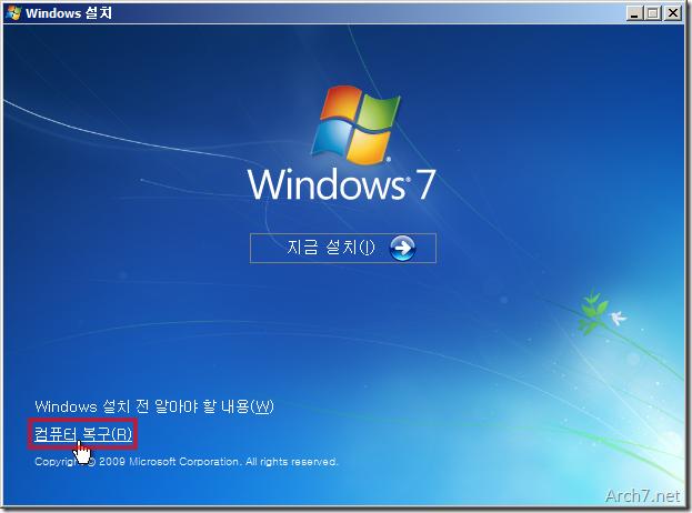 Windows_Memory_Diagnostic_23