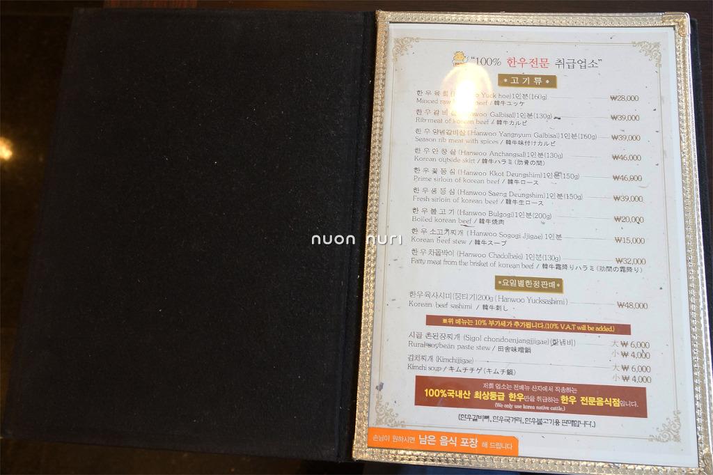 서울맛집 강남맛집 청담동맛집 영천영화 한우육회