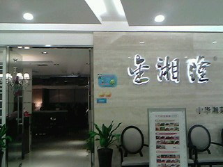 중국상해식당