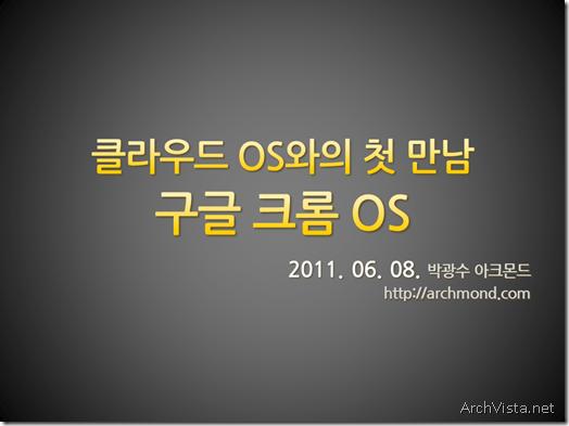 ChromeOS_0presentation_01