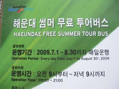 부산여행. 해운대 여름 무료 투어버스 운행 노선 입니다~