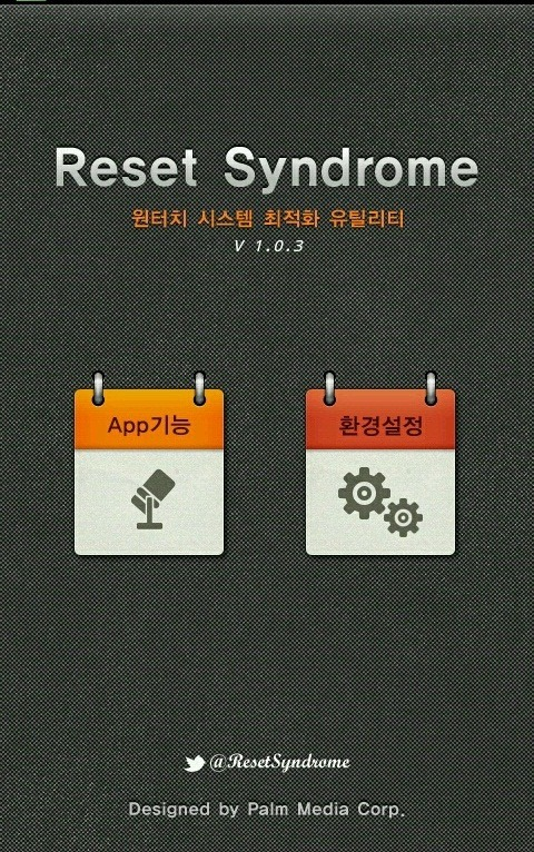 원터치 관리 스마트폰 어플 추천 리셋신드롬(Reset Syndrome)