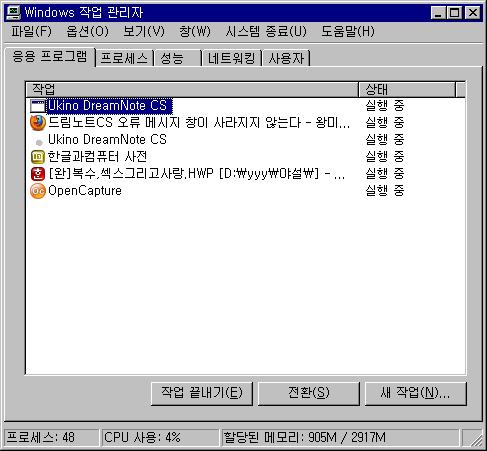위 화면에서 작업 끝내기(E)를 클릭하여 프로그램을 종료시키면 된다.
