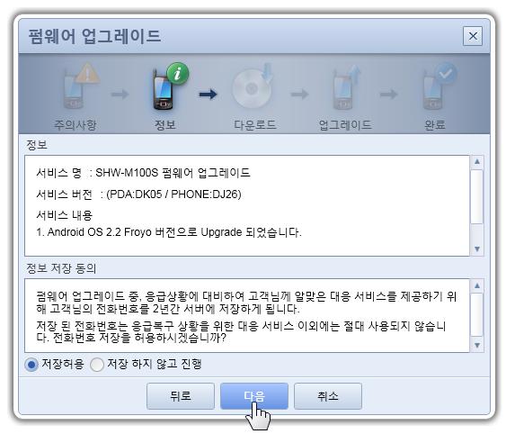 Galaxy_A_Froyo_Upgrade_15