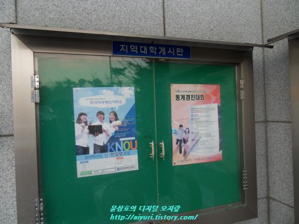 지역대학게시판
