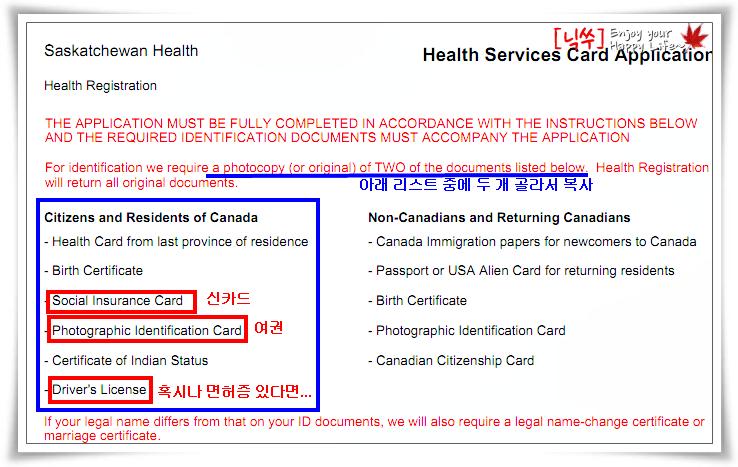 saskatchewan health services card application form