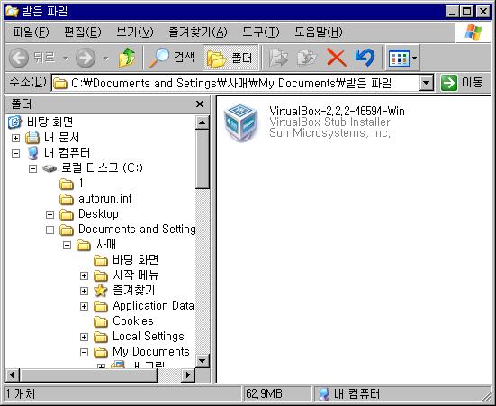 다운로드한 버추얼박스 프로그램 파일