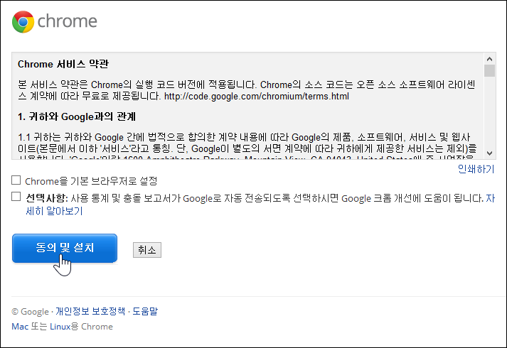 google_chrome_metro_version_for_Win8_4