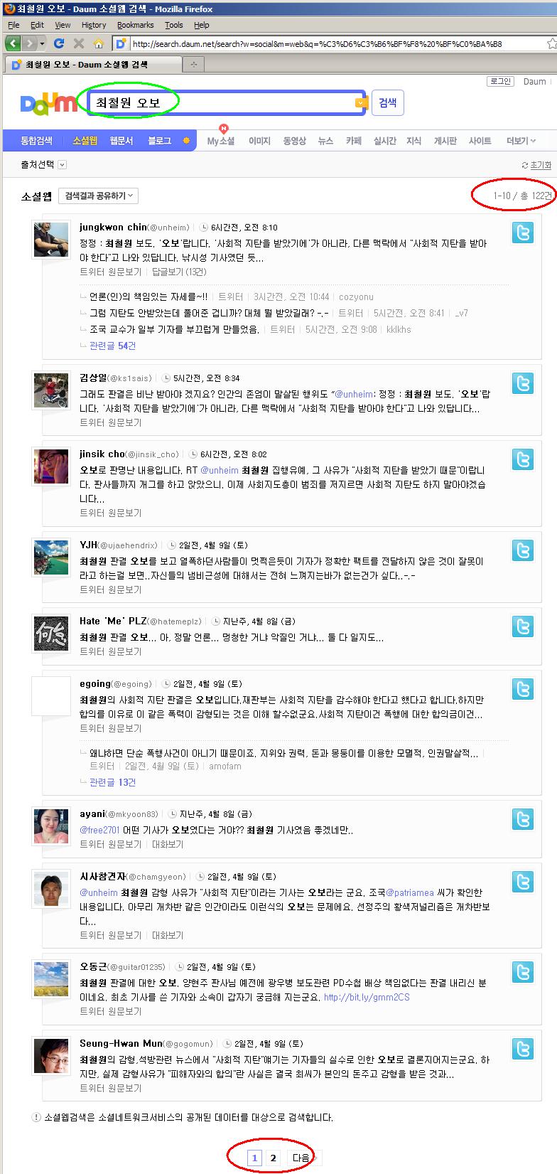 """다음의 소셜웹 검색에서 """"최철원 오보""""라고 검색했을 때 나오는 화면 캡처"""
