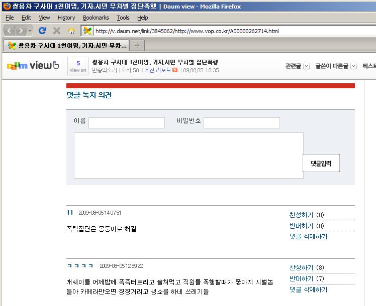 차성은, 강경훈 기자의 기사 '쌍용차 구사대 1천여명, 기자.시민 무차별 집단폭행' @ 2009.08.05에서 화면 캡처
