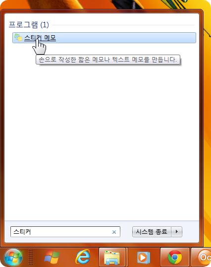 windows7_sticky_notes_01