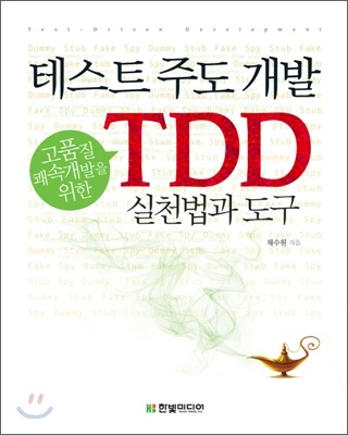 테스트 주도 개발 : 고품질 쾌속개발을 위한 TDD실천법과 도구