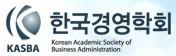 한국경영학회