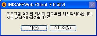 INISafeWeb 7.0 제거
