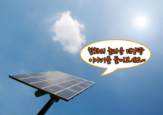 한화,한화데이즈,태양광,태양광 발전,신재생에너지,유럽,포르투갈,발전소,마티퍼솔라,컨소시엄,한화솔라에너지,한화솔라,한화솔라원,풍력,수력,지붕형 태양광 발전소,창원