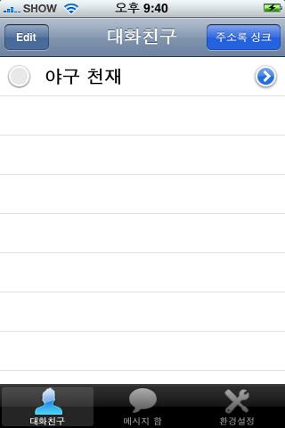 아이폰 무료 어플 M&TALK