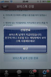 카카오톡 보이스톡 (KakaoTalk VoiceTalk) 신청