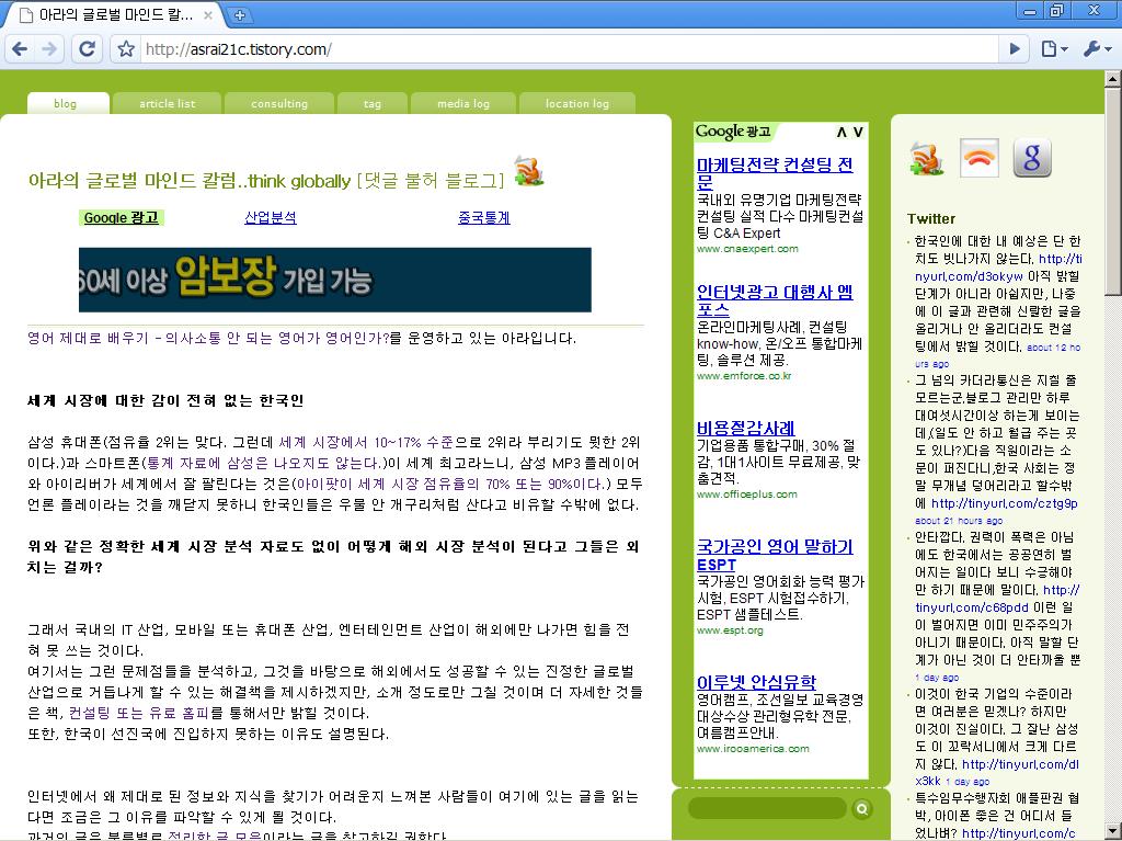 아라의 글로벌 마인드 칼럼..think globally 블로그를 크롬으로 본 화면