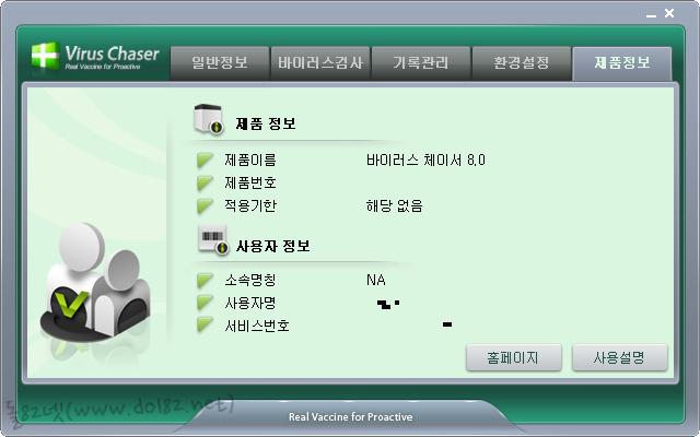 바이러스체이서(Virus Chaser) v.8.0